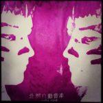 """Panda Riot - """"June 20th"""""""